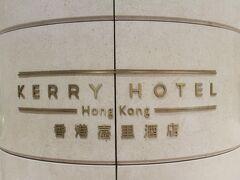 いつも香港でお泊まりしているのは、インターコンチネンタル香港なんだけれど、、、 今回は、ちょっと浮気♪ 昨年の春オープンしたケリーホテル香港byシャングリラで2泊しますー♪