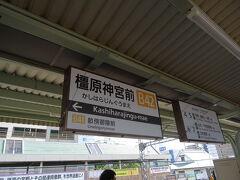 荷物を預かっていただき、明日香村に向かいます。 今回の目的であるキトラ古墳に向かうのです。