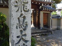 石舞台を後にして向かったのは飛鳥寺。350円 日本で一番古い大仏様がいらっしゃるんですって。