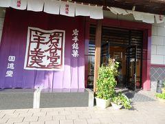 江刺出身の165がお勧めする菓子処です。