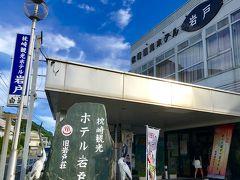 海遊びを終えて、枕崎の宿にチェックイン 妹夫妻は実家へ 私と娘、なぜか甥も?3人はこちらのホテルに2泊します。 甥は、フリーWi-Hiの都合上だって。。(笑)