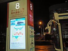 すっかり暗くなりましたが羽田に到着。 国際線ターミナルに移動します。