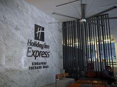 SFCメンバー向けキャンペーンでIHGからエリートステータスがもらえたので系列のホリデイ イン  エクスプレス シンガポール オーチャードを利用しました。
