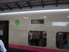 東京駅に8時前に到着。朝食を済ませ、ホームにやって来ました。3時半起きだったので、グリーン車でゆったりと移動することに。
