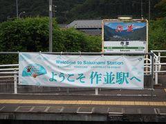 午後は仙山線で「ニッカウヰスキー宮城峡蒸留所」へ!作並駅に到着です。