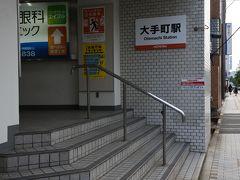 大手町駅で路面電車に乗り換え。