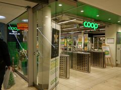 中央駅の中に入っていたCOOPでお買い物して、ホテルに戻って、この日はおしまい。  朝6時から夜23時30分までやっていて、便利です。