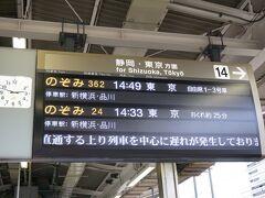 10月6日  14時33分の新幹線の予定が 台風の影響で25分遅れ(;.;)  まあ運休よりはいいか!