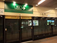 台北MRTも桃園メトロみたいにとてもキレイな駅です。 どの駅も、東京メトロの南北線みたいな二重扉だったり、ホームドアが設置されていますので安全です。   読み方はもちろん違いますが、駅名や行き先表記も見慣れた漢字なので、外国に来てる感覚がまだナイな…。