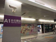 40分ほどで台北駅に到着。