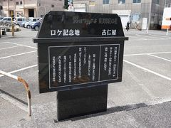 出航まで30分以上空いたので古仁屋港を周っていると『男はつらいよ』のロケ碑が…  このあと、加計呂麻島で随所にロケ碑を見ることになる。 最終の第48作目のロケがこの辺だったみたいね。