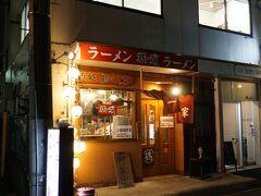 「鶴一家」さん!  ここで食べるつもりでしたが 餃子がない!  ってことで、違う店にします。