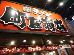 「町田商店」さんにします!