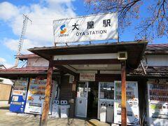 大屋駅まで歩きました  このあと いよいよ松茸の昼食です! いやあ~ 本当においしかった・・・  それはまた次の旅行記で!