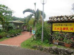 タクシーで7~8分、1000円かからずに石垣島鍾乳洞に着きました。 途中タクシーの運転手さんから色んな情報を仕入れます。