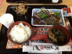 この後高知市内まで行き、お昼ご飯。  今が旬のカツオ。カツオといえばやっぱりカツオのたたき!