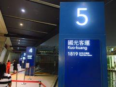 台北駅行きのバスに乗車します。 5番のバス停へ向かいましたが、目の前でバスが出発してしまいました。 ただ、夜中でも10分おきにバスが出ているので、すぐに次のバスが来て乗車する事が出来ました。