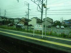この駅から電車の本数が倍になる。 折り返し用ホームもある。 特急電車もここまで乗り入れてくる。