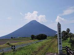 次の日は、朝、親戚の家の掃除をしてから、お昼は指宿名物の「唐船峡そうめん流し」に行きました。 途中で、日本最南端の駅「西大山駅」で写真撮影。 素晴らしい天気で、開聞岳が大迫力。20人くらい観光客が来ていました。 桜島といい、開聞岳といい、鹿児島の景色はダイナミックです。
