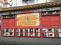 南京町の地図。横浜中華街ほど広くはないけど、日本にあるチャイナタウンとしてはそこそこ大きめの規模。