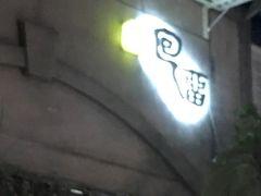 郊外へ行っていた3人が台風級の雨にあい、予定を早く切り上げ。 そのうち男子1名と東門駅で合流。 男女2名ずつ、4人で永康街のカフェ・回留へ。
