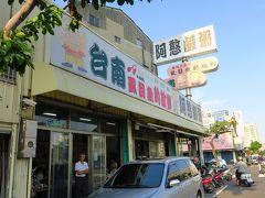 今日の朝ご飯は台南の街に出掛けました。 選んだお店は、阿憨鹹粥です。 ホテルからは徒歩10分ぐらいでした。