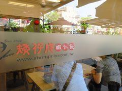 次のグルメは矮仔成蝦仁飯です。 蝦仁飯は台南名物らしく楽しみです。