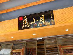 次は台南名物として有名な肉そぼろ麺を食べに度小月の本店に行きました。 開店5分ほど前に到着したのでオープン後すぐに入れました。 店はすぐに一杯になり、待っている人もいました。