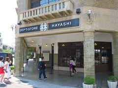 日本統治時代に開業した林百貨。 中はオシャレでレトロな雑貨やお菓子がたくさん売ってました。
