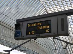 ルクセンブルグ11時16発→リエージュ13時54分着 IC113 リエージュ14時02分発 →ブルージュ着16時10分着 IC536