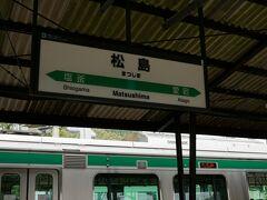 本日は、休みを取っていますが平日の月曜。 出勤する社畜達とすれ違いながら仙台駅へ。  そして、向かったのは松島駅。 仙石線の松島海岸駅ではなく、 東北本線の松島駅です。