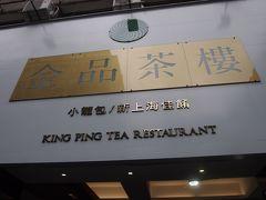 お昼を食べて空港に行きます  最後の食事は「金品茶楼」