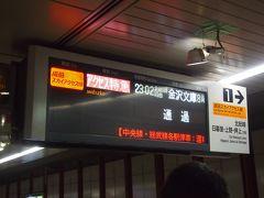 おまけ…トラブル記録 バスでも電車でも帰れなくなったので、埼玉まで行けばタクシー代もちょっとは安くなると思い、旦那が借りたグローバルWi-Fiをボックスに返し、なんとか行ける所まで電車で移動します 成田スカイアクセス線の最終電車に乗って[東松戸]まで行きディズニーに行くときに使う武蔵野線に乗れました、そこからいつもなら南越谷で乗り換えるんですが、館林までの電車はもう無くなっちゃってるので、高速道路のインターが近い[東川口]まで行き(約1330円)、駅に止まってるタクシーで高速行けるか聞いて乗り込みました。 東川口に付いたのが0時20分なので、深夜料金+高速料金+距離で館林の駐車場まで19000ほどしたので電車代と合わせると約22000円、バスなら2人で8000円のところ電車代含め14000円プラスでかかっちゃったけど、最悪成田空港からタクシーも考えてたので少しだけ安く済み、なんとか旦那は会社を休まずに済みました^^;