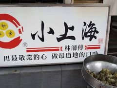 小上海 (シャオシャンハイ)