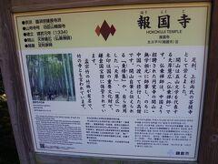 続いて報国寺へ!  浄妙寺から歩いて5分ほどです。