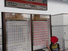 JR東海主催のさわやかウォーキングに参加するため春日井駅にやってきました。