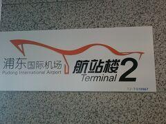 上海浦東国際空港のTerminal2。 漢字が読めない...
