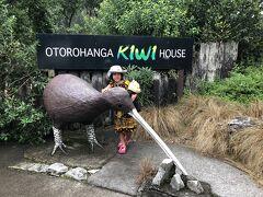 ワイトモから近くのオトロハンガ キウィ ハウスに立ち寄ってキウィ見学♪
