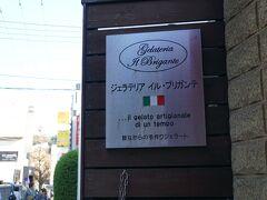 さて続いては 小町通りから少しそれた所にある 「ジェラテリア イル・ブリガンテ」さん!
