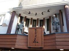 続いては「鎌倉五郎本店」さん!