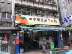烏来から台北に戻りました。 松江南京にある四平街のこのお店に寄ります。