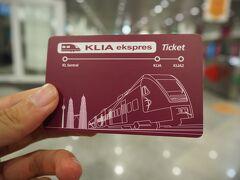 さてさて、クアラルンプール国際空港に到着です。 地下鉄が通っていて、このKLIAというのが特急で、市内まで楽々アクセスできます。ただし、特急料金で各駅停車(?)の地下鉄よりも運賃が高いです。
