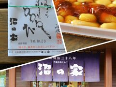 JR大沼公園駅前にある 大沼だんごで有名な「沼の家」へ。  札幌から函館に向かう特急北斗に乗ると 長万部駅で「かに飯」と「もりそば」、 大沼公園駅で「大沼だんご」が積み込まれ、 車内販売されます。その気になって 次々食べると大変なことになりますが ('◇')ゞ  しょうゆ&あん♪を3人で分けましたが、 お店限定は、しょうゆ&ゴマですって。 店員のお姉さん、それ、先に教えてー。