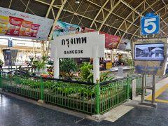 やってきたのはフアランポーン駅。 ちなみにフアランポーンは地名で、タイ人にフアランポーンって言っても中央駅としてはピンとこないそうです。 実際に駅名標にも「フアランポーン」ではなく「クルンテープ」(タイ語でバンコク)って書いてあるし。