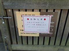 遷宮館まで戻って来ましたが台風21号の影響で休館中でした。