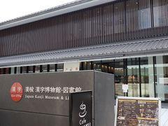 友人と三宮で待ち合わせ、阪急電車で河原町まで移動。 八坂神社方面へてくてくと歩き始めたところにあった「漢字資料館」 今回は通りすぎただけだったけど、別の機会にじっくりと見てみたい。