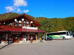 15:00 ほおのき平バスターミナルに帰還。ただいまー\(^o^)/ 最高の登山&紅葉狩り日和だったわ。