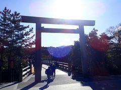大鳥居をくぐって宇治橋へ この大鳥居から先が内宮(皇大神宮)の神域になります。