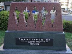 ●日本マラソン発祥の地@神戸市役所界隈  記念碑がありました。 明治42年に神戸の湊川埋め立て地から大阪の西成大橋まで、全長約32kmの「マラソン」という言葉を初めて使った大会があったそうです。 現在ここは、神戸マラソンのスタート地になっています。
