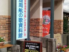 琵琶湖周航の歌資料館 ここも無料